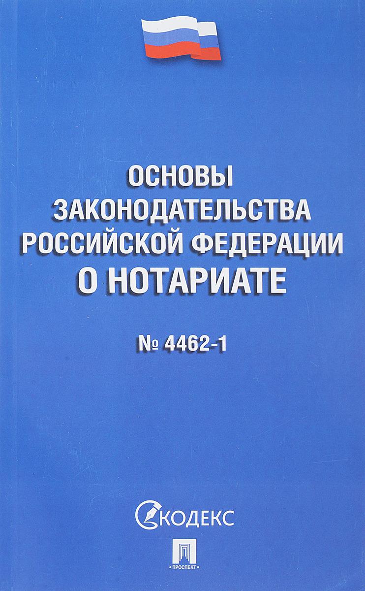 Основы законодательства Российской Федерации о нотариате. №4462-1-ФЗ основы законодательства рф о нотариате 4462 1 фз
