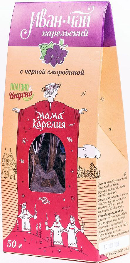 Напиток чайный Мама Карелия Иван-чай Карельский с ягодами черной смородины, 50 гИЧК/ч.см/50Иван-чай обладает множеством положительных качеств за счет огромного количества полезных веществ. Его вполне можно назвать универсальным домашним лекарством и даже эликсиром молодости. Аромат очень приятный, вызывает в голове мысли о цветущем луге и лете. Вкус многогранен, очень ярок. Удивительно, но при повторном заваривании этого чая, вкус не исчезает! Мы сами собираем листья иван-чая строго в установленное время, в период цветения - с конца июня до начала августа, и только в лесу. Поэтому в нашем чае не могут оказаться листья, собранные вдоль оживленных автомобильных трасс, в городской черте или на свалках.