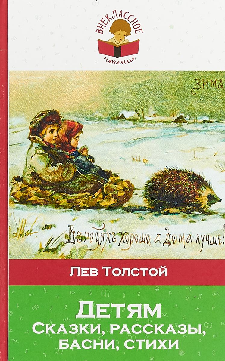 Л. Толстой Детям толстой л детям рассказы и сказки
