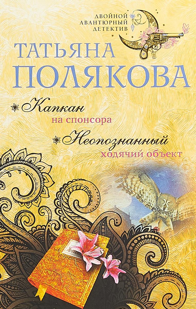 Татьяна Полякова Капкан на спонсора. Неопознанный ходячий объект