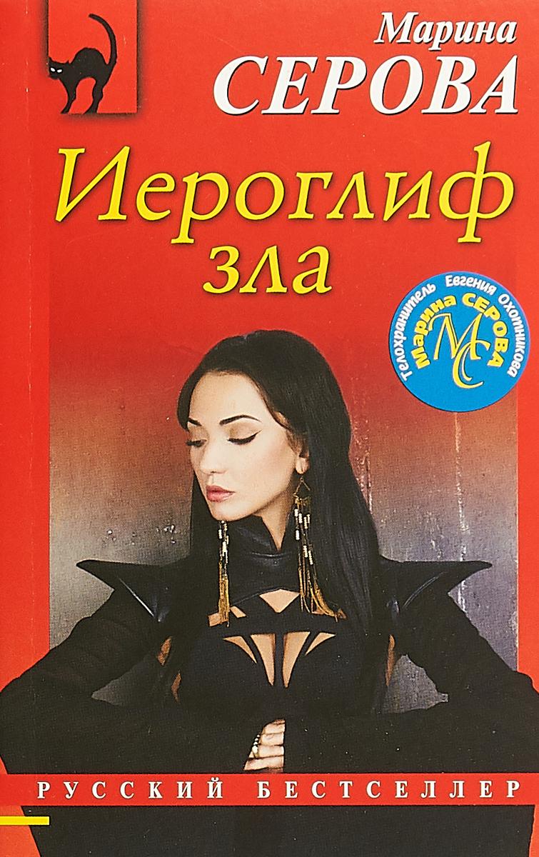 Марина Серова Иероглиф зла