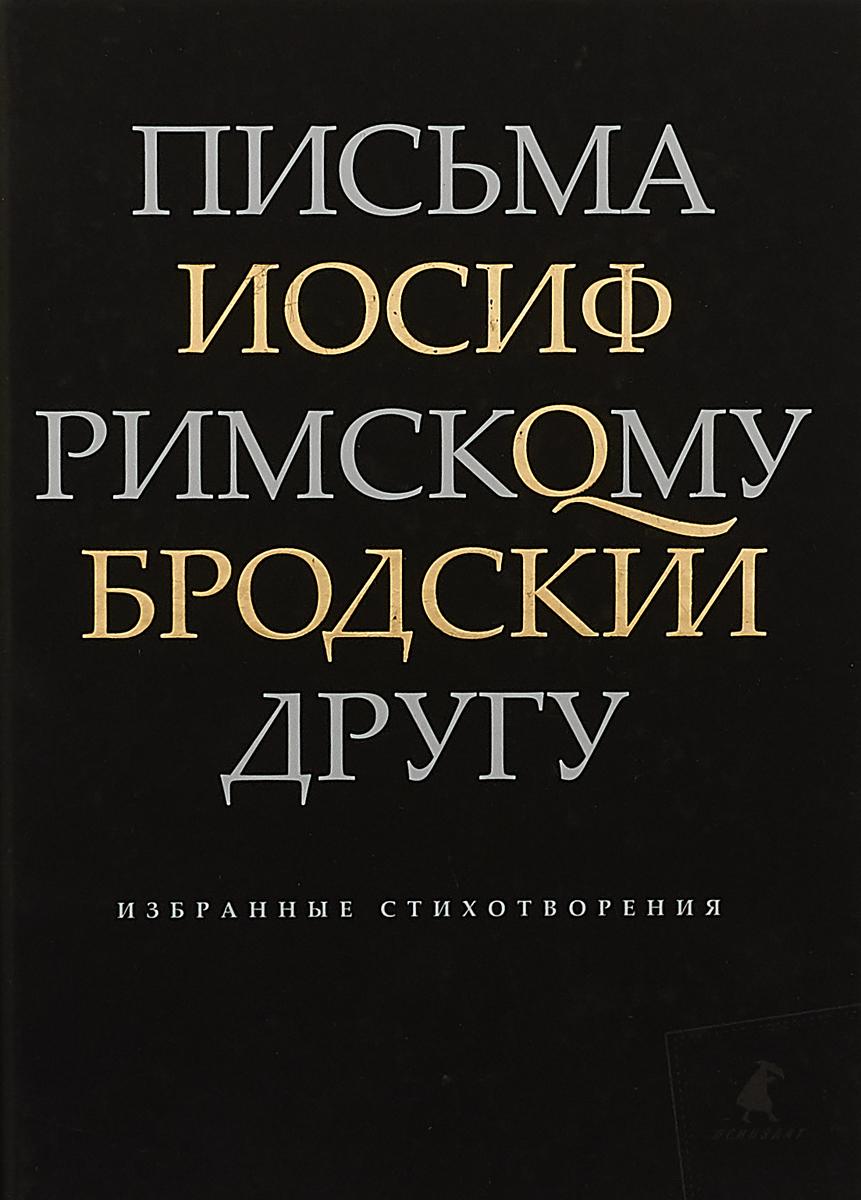 Бродский.Письма римскому другу.Избранные стихотворения, Иосиф Бродский