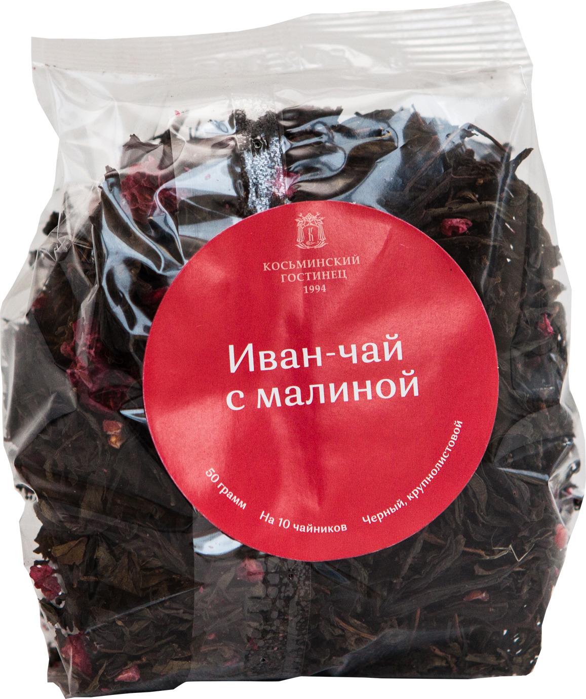 Иван-чай крупнолистовой Косьминский гостинец, с малиной, 50 г набор ложек десертных herdmar samba 2 с золотом 3шт нерж сталь