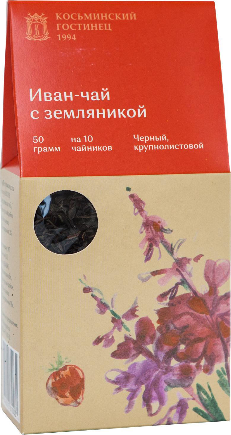 Иван-чай крупнолистовой Косьминский гостинец, с земляникой, в картонной коробке, 50 г иван чай крупнолистовой косьминский гостинец с мелиссой 50 г