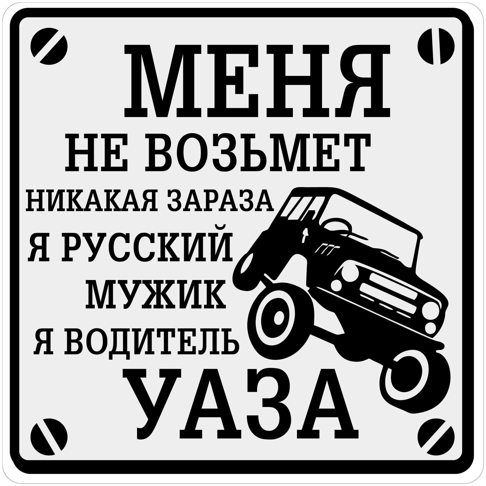 Наклейка автомобильная Mashonokom Водитель УАЗа, VCR 711-01, 18*18 см наклейка автомобильная decoretto великая отечественная виниловая 37 х 50 см