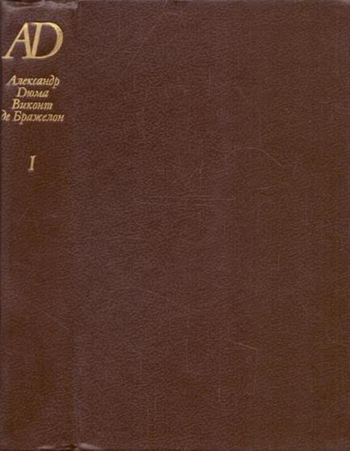 Дюма А. Виконт де Бражелон,или Десять лет спустя. Части 1,2