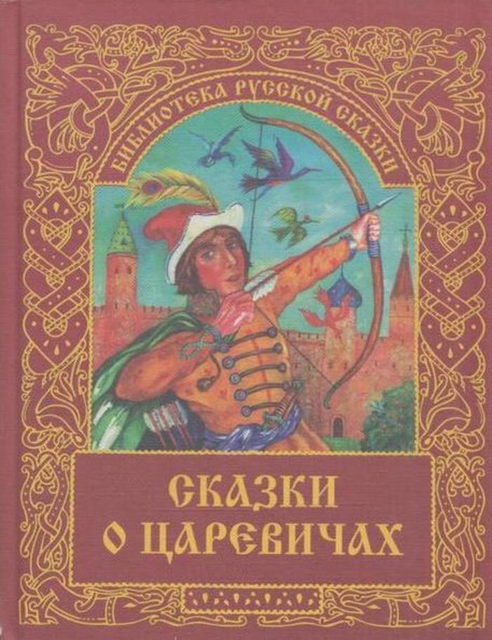 Сказки о царевичах алексей слаповский вещий сон