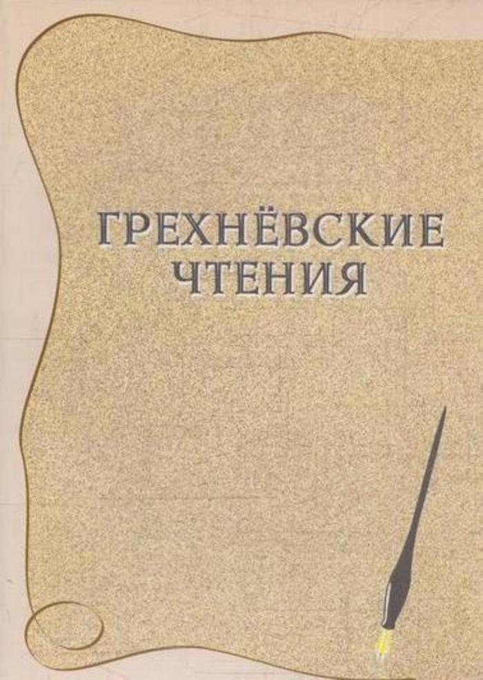 Грехнёвские чтения. Сборник научных трудов