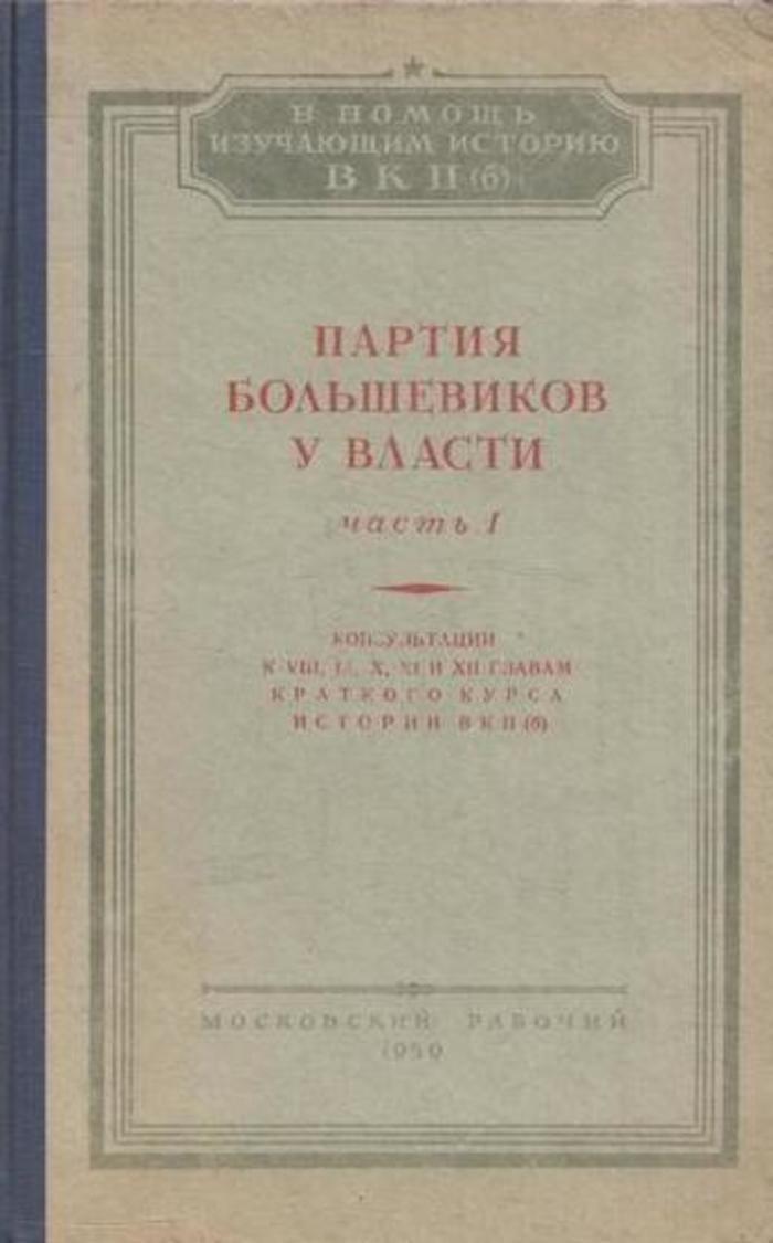 Партия большевиков у власти. Часть 1 большевиков 25 электротовары