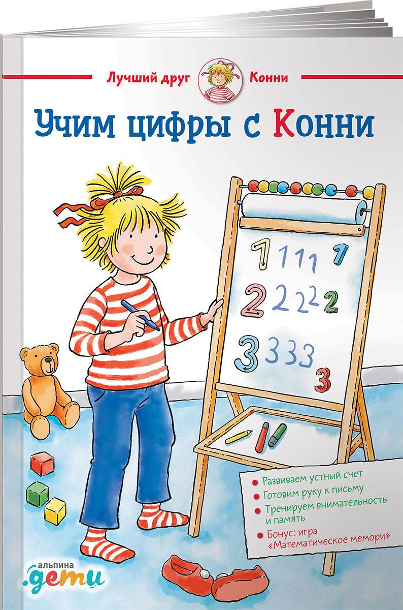 Ханна Сёренсен Учим цифры с Конни