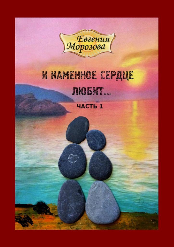 И каменное сердце любит...