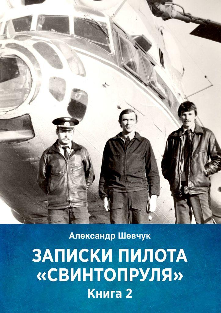 Записки пилота «Свинтопруля». Книга 2