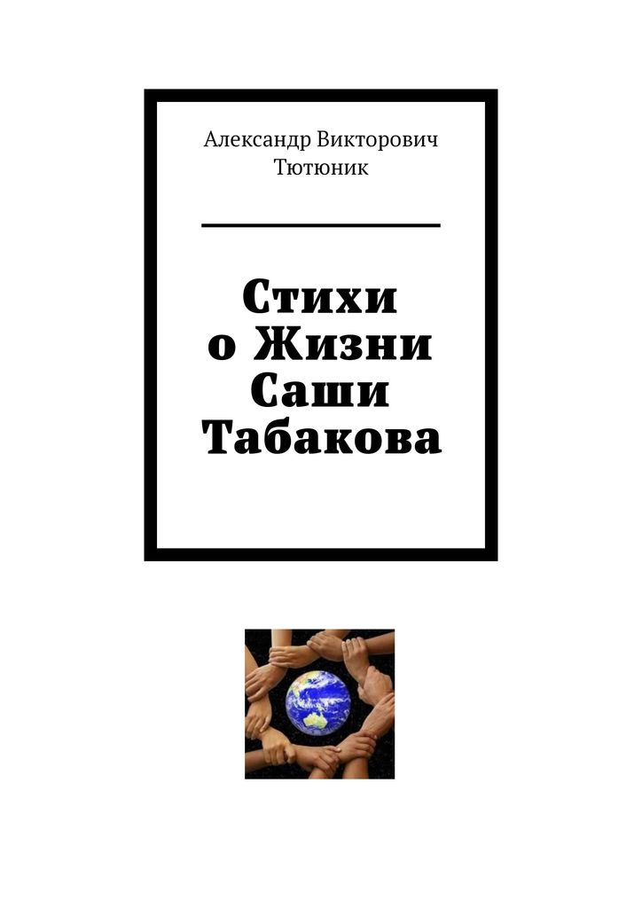 Тютюник Александр Викторович Стихи о жизни Саши Табакова