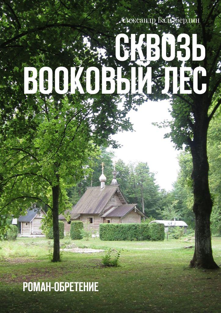 Сквозь Bookовый лес. Роман-обретение