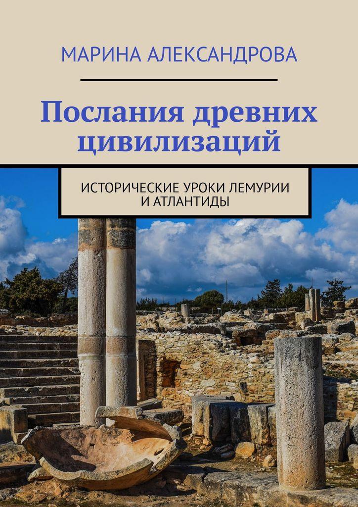 Послания древних цивилизаций. Исторические уроки Лемурии иАтлантиды