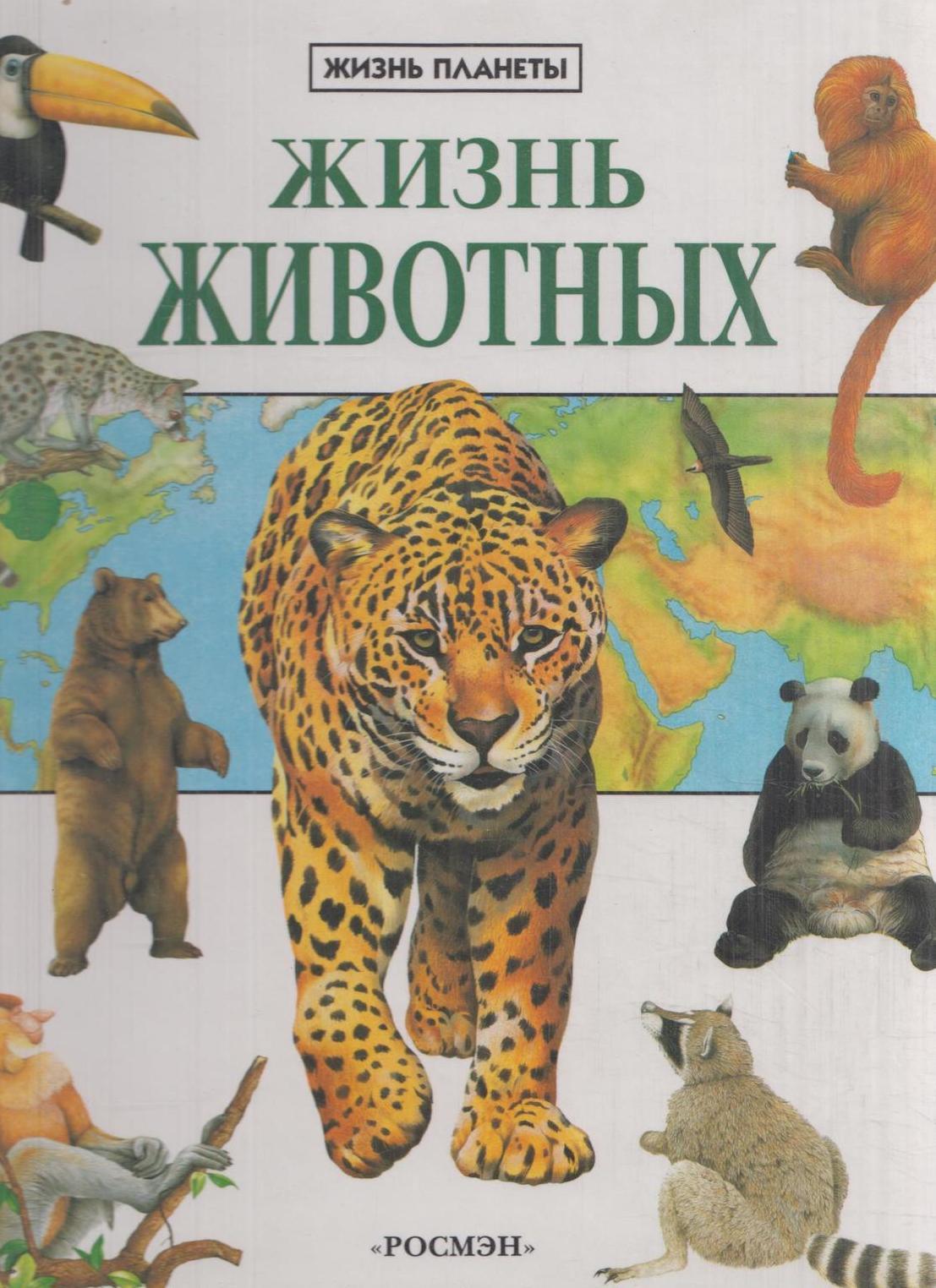 Марк Кавардайн Жизнь животных