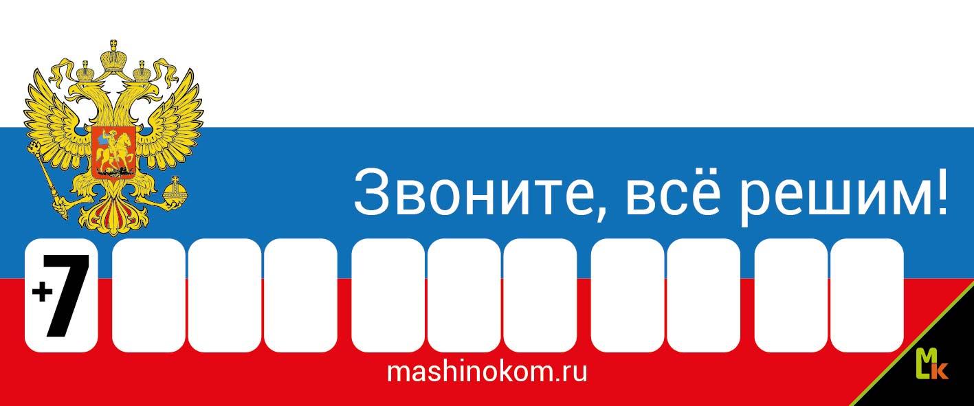 Автовизитка AVP 002 Флаг,пластик, размер 5*12смAVP 002Автовизитка пластиковая Mashinokom. Для тех, кто не совсем удачно паркует свой авто при отсутствии места или на короткий срок.В комплекте набор самоклеящихся цифр и присоска.Не боится конденсата.Размещается на лобовом или боковом стекле.Оптимальный размер обеспечивает хорошую видимость и не препятствует обзору.