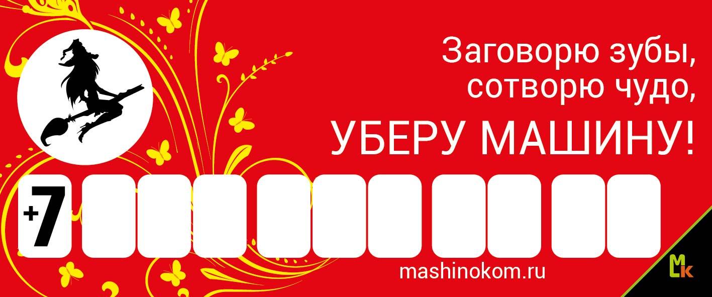 Автовизитка Mashinokom Ведьмочка, AVP 003 , пластик, 5х12 см автовизитка mashinokom флаг avp 002 на присоске