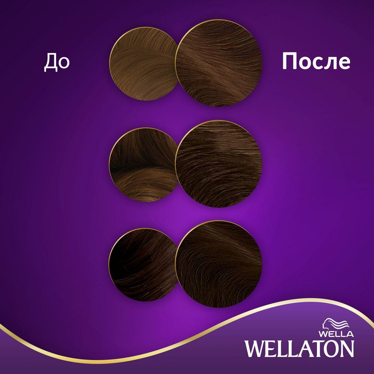 Крем-краска для волос Wellaton стойкая, 5/0 темный дуб