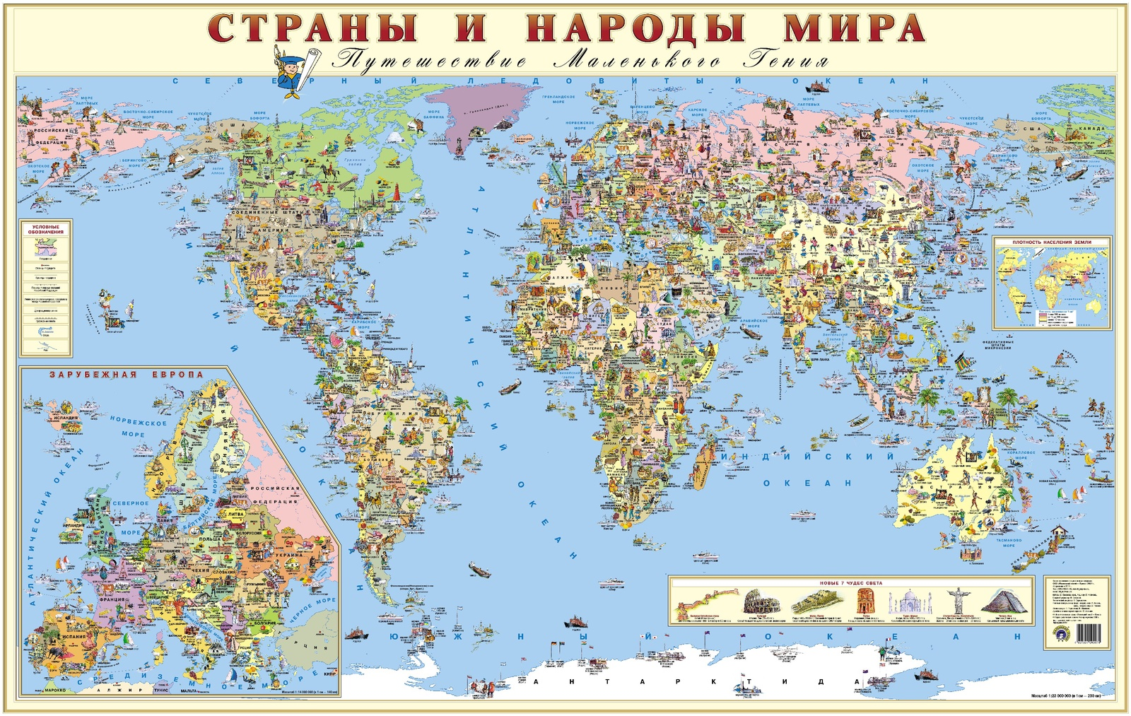 """Карта Маленький Гений-Пресс """"Страны и Народы Мира"""", 4607054090474"""