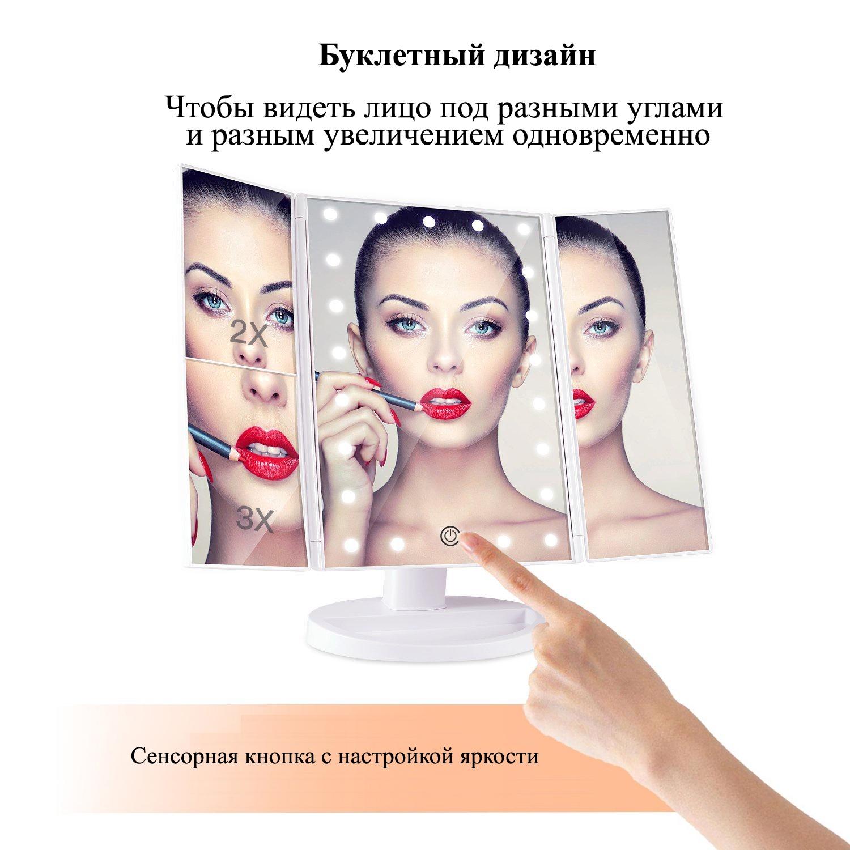 Зеркало косметическое VenusShape Настольное зеркало для макияжа с подсветкой раскладное — сенсорный экран, 22 LED лампы, серебристое , MIR-SV