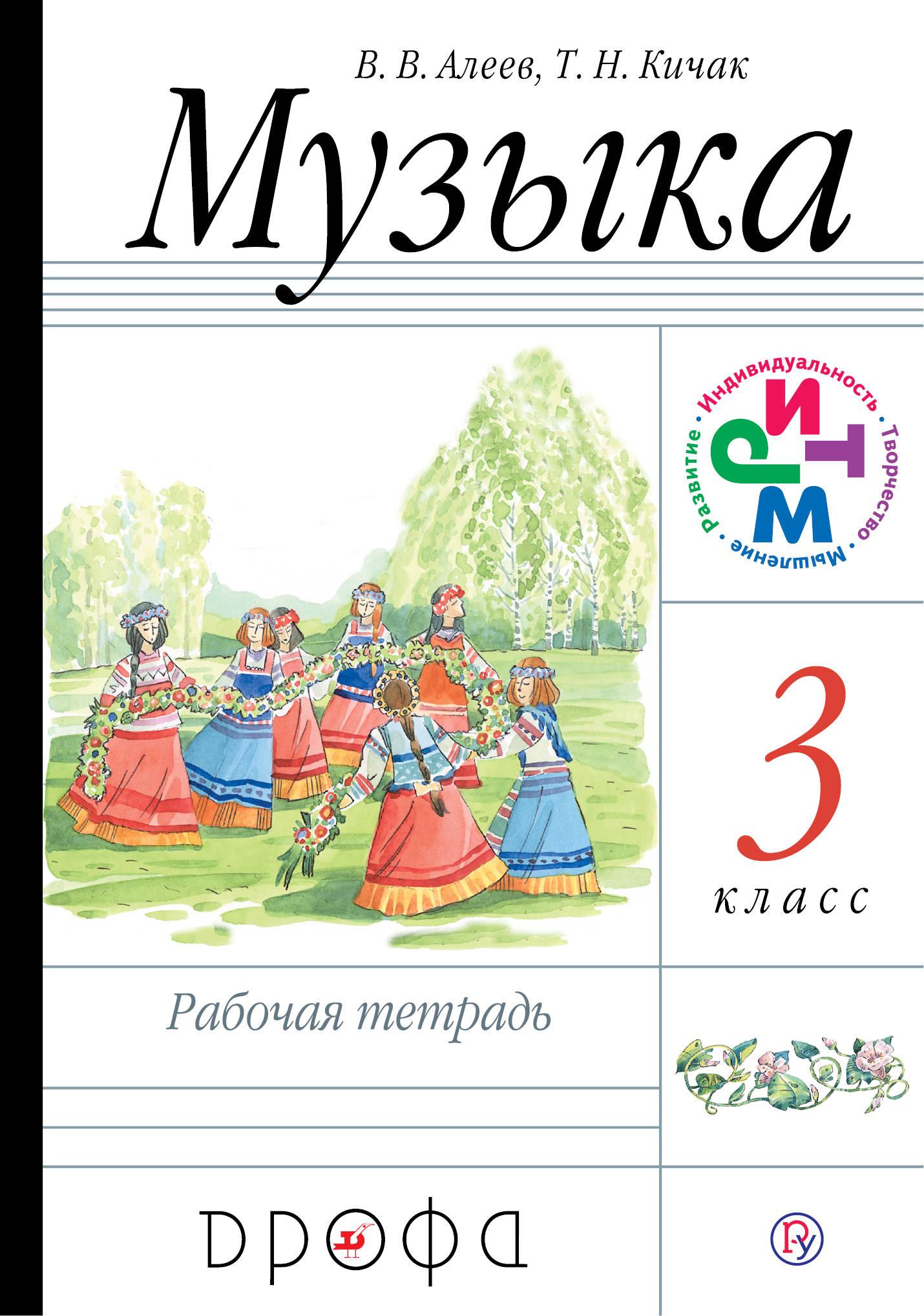 В. В. Алеев, Т. Н. Кичак Музыка. 3 класс. Рабочая тетрадь