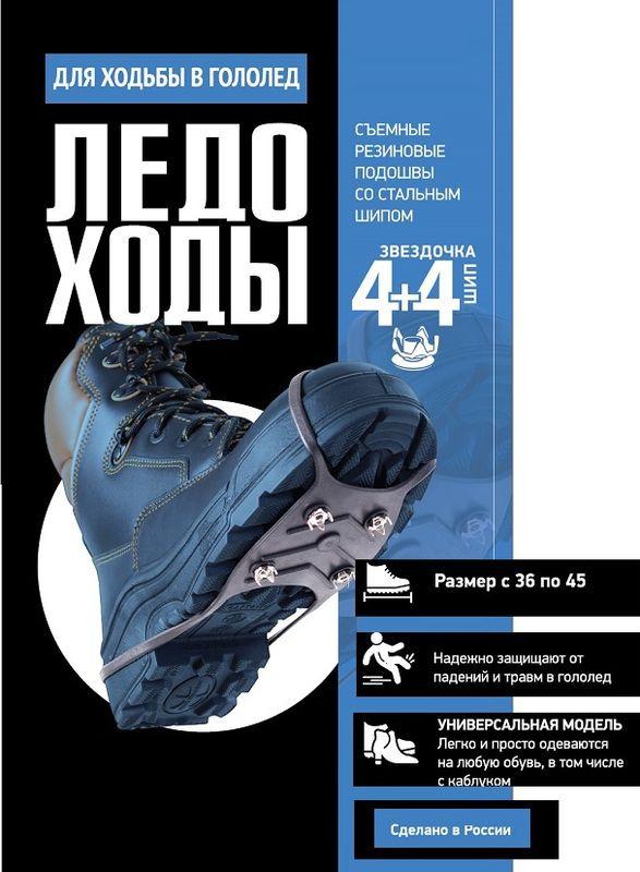 Ледоступы Курские ледоходы, УТ000031754, черный, размер 36/45 (2246)