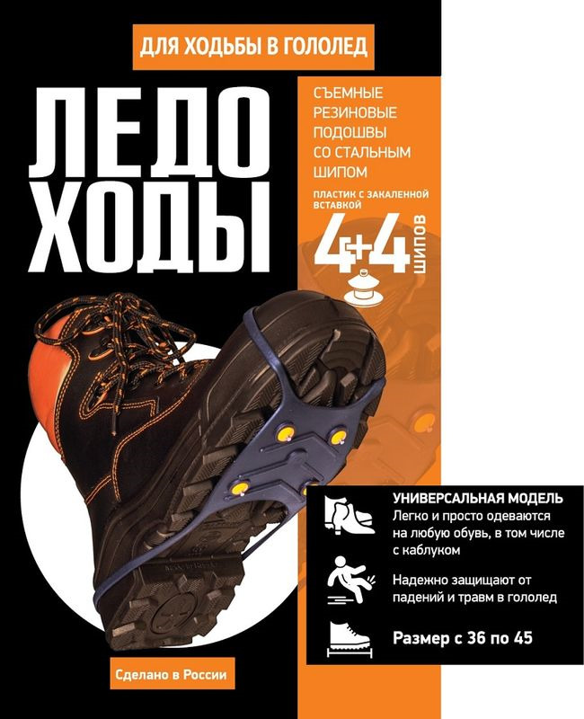 Ледоступы Курские ледоходы, УТ000031755, черный, размер 36/45 (6751)