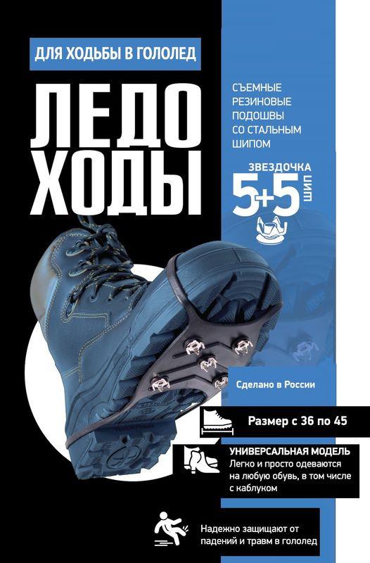 Ледоступы Курские ледоходы, УТ000031757, черный, размер 36/45