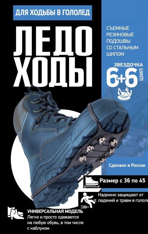Ледоступы Курские ледоходы, УТ000031760, черный, размер 36/45