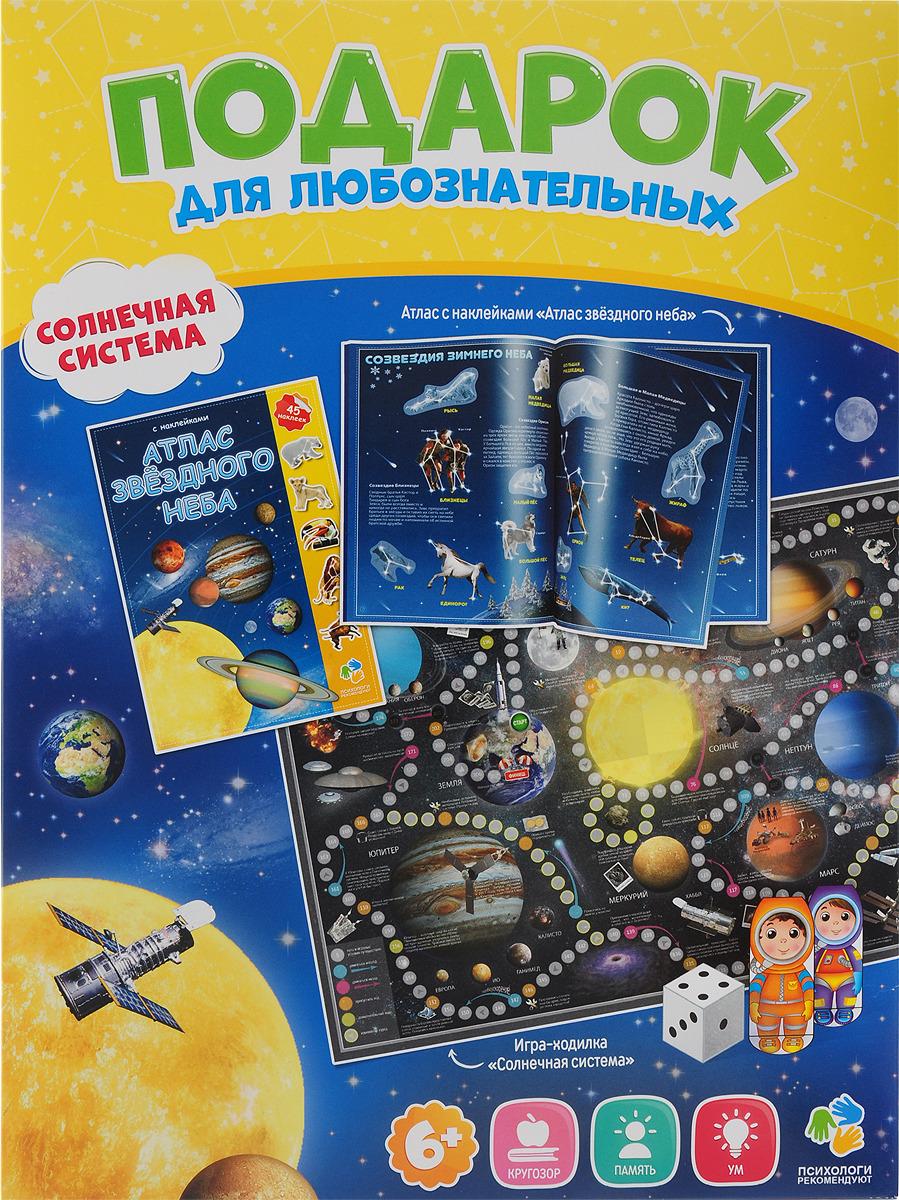 Подарок для любознательных. Солнечная система (атлас с наклейками + настольная игра-ходилка)