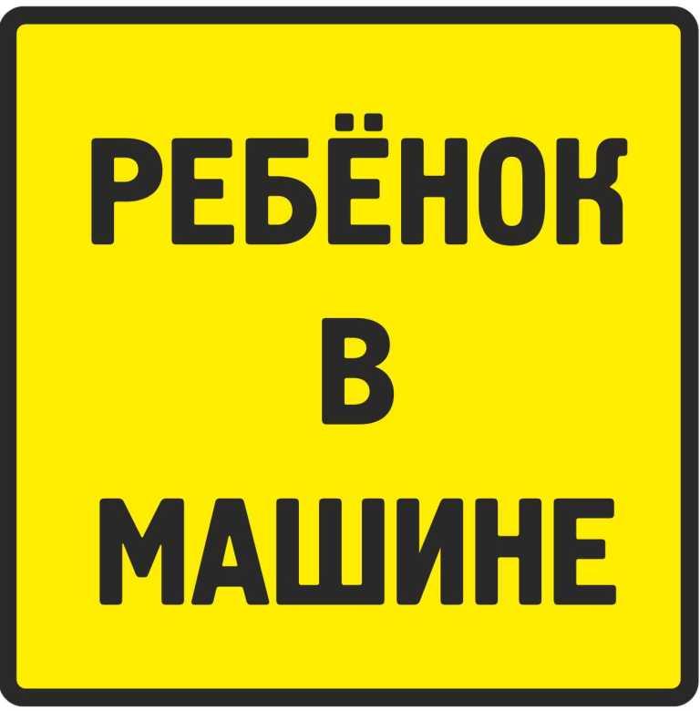 Наклейка Mashinokom Ребенок в машине №2, VRC 431-04, 11х11 см наклейка автомобильная mashinokom внимание дети vrc 431 03 винил 10х12 см