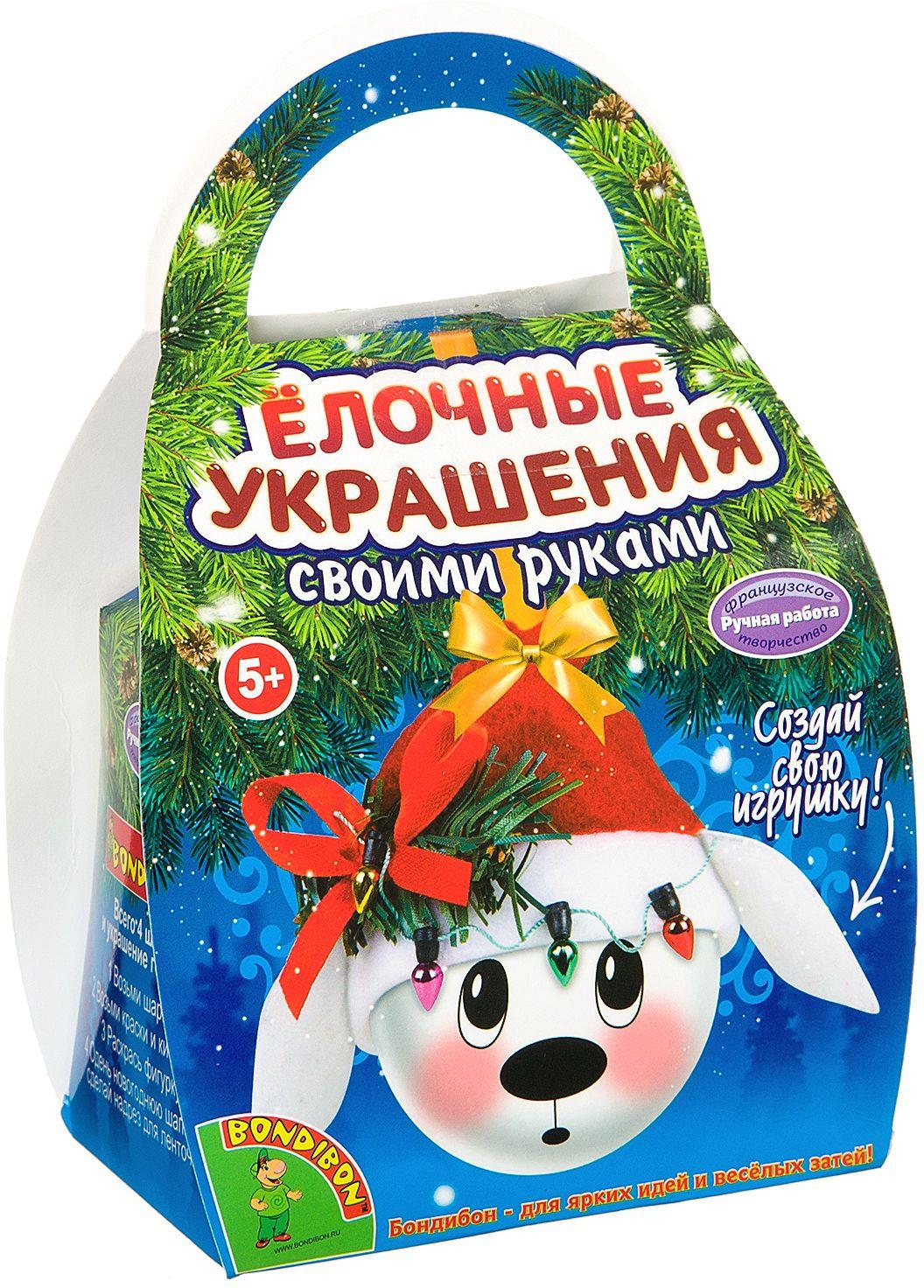 """Набор для росписи Bondibon """"Шар-подарок. Собачка"""". ВВ2135"""