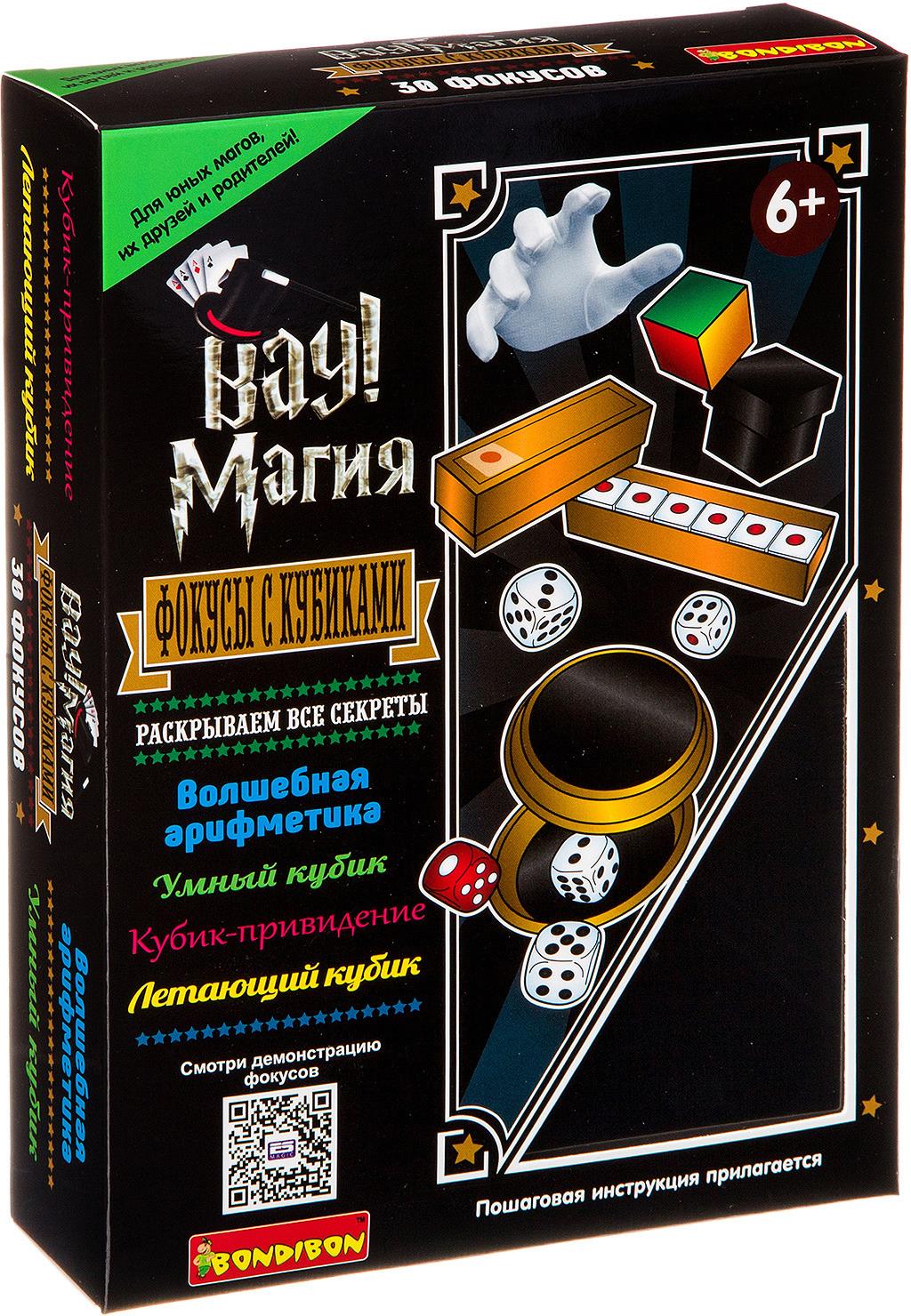 Набор фокусов Bondibon Фокусы с кубиками знаток зеленый набор магия фокусов с амаяком акопяном с видеокурсом