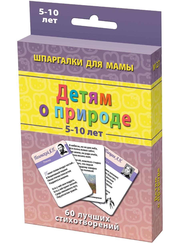 Обучающая игра Шпаргалки для мамы Детям о природе 5-10 лет набор карточек для детей в дорогу развивающие обучающие карточки цена