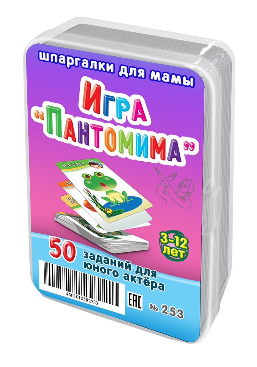 Настольная игра Шпаргалки для мамы Пантомима 3-12 лет для детей в дорогу набор карточек развивающие обучающие карточки развивающие обучающие игры
