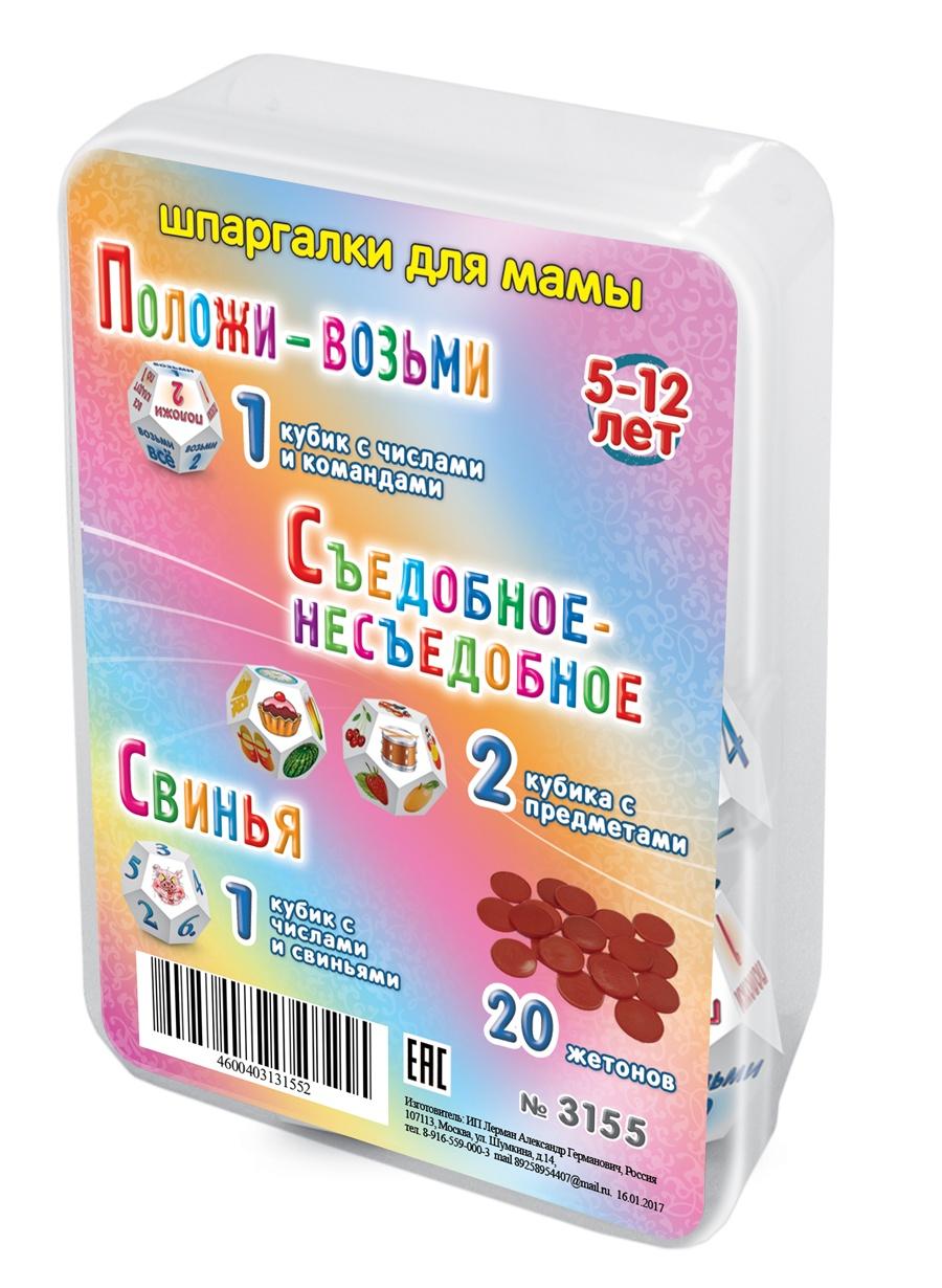 Настольная игра Шпаргалки для мамы Положи-возьми + Свинья + Съедобное-несъедобное (3 игры) 5 - 12 лет (мини кубики) для детей в дорогу обучающая развивающая игра игры для малышей shusha развивающая игра съедобное несъедобное