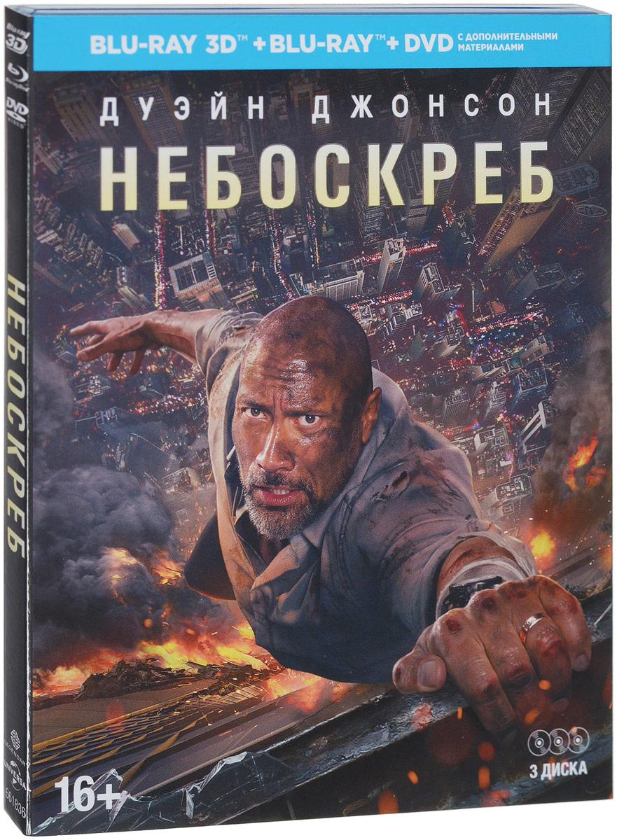 Небоскреб. Специальное издание 3D+2D (2 Blu-ray + DVD) тихоокеанский рубеж 2 3d 2d 2 blu ray