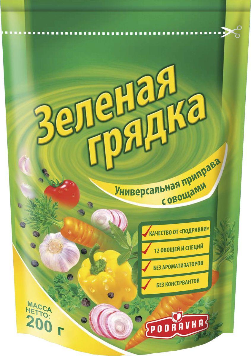 Podravka Зеленая грядка универсальная приправа с овощами, 200 г приправа универсальная gusly
