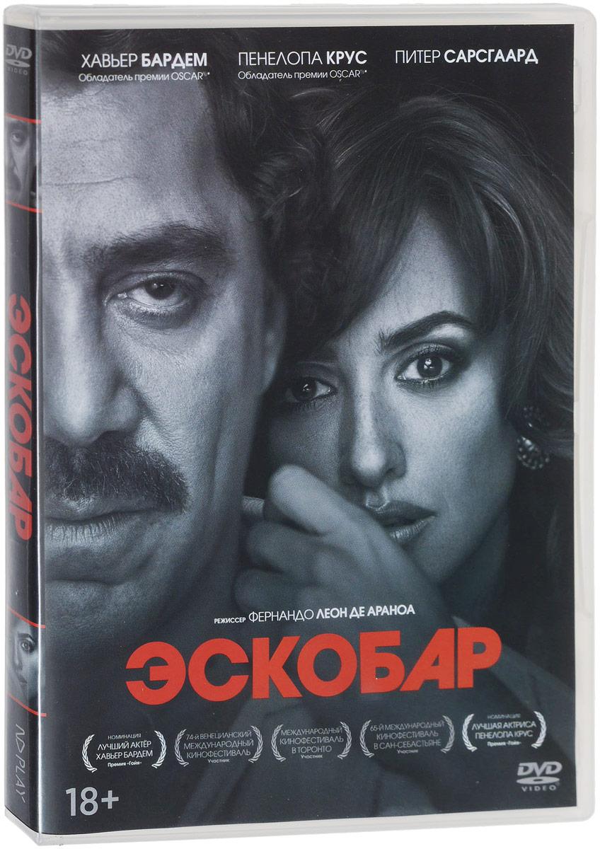 Эскобар (DVD)