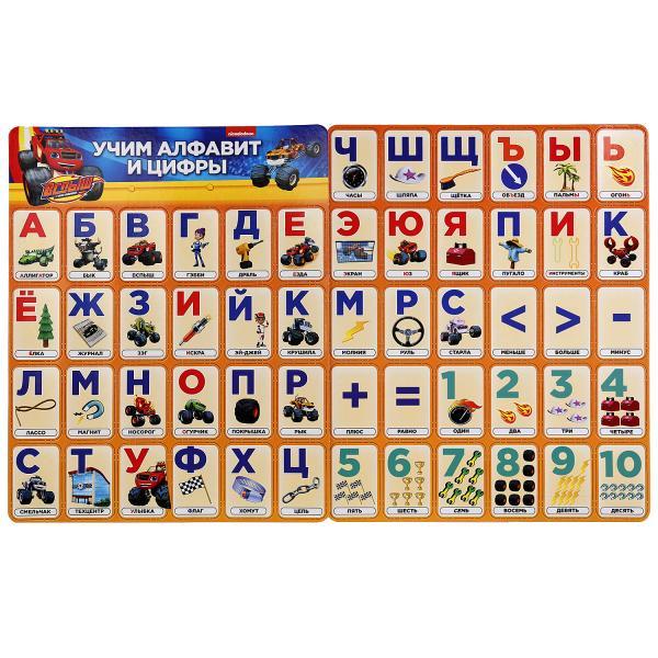 Карточки развивающие Умка Вспыш. Учим алфавит и цифры, 248905, 54 карточки карточки на магнитах умка учим алфавит и цифры дисней принцессы в кор 60шт