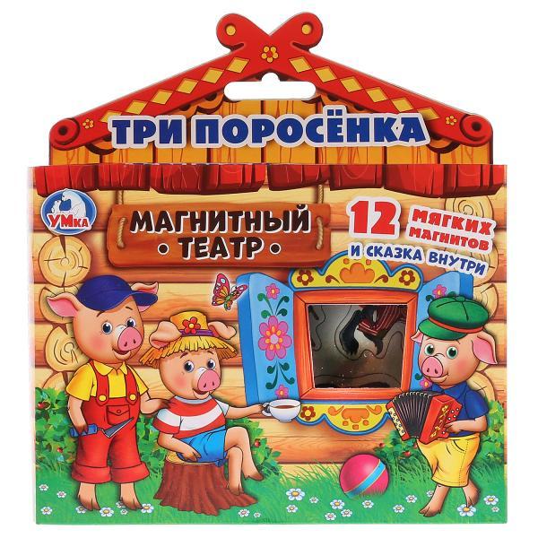 Кукольный театр Умка Три поросенка магнитный, 251392 книга мозаика синтез 06758 играем в театр три поросенка