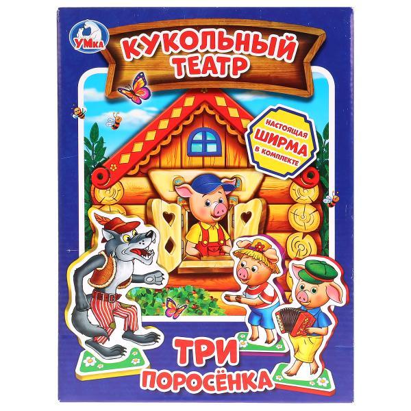 Кукольный театр Умка Три поросенка магнитный, 253747 ирина медведева лекция кукольный театр как лекарство для психики