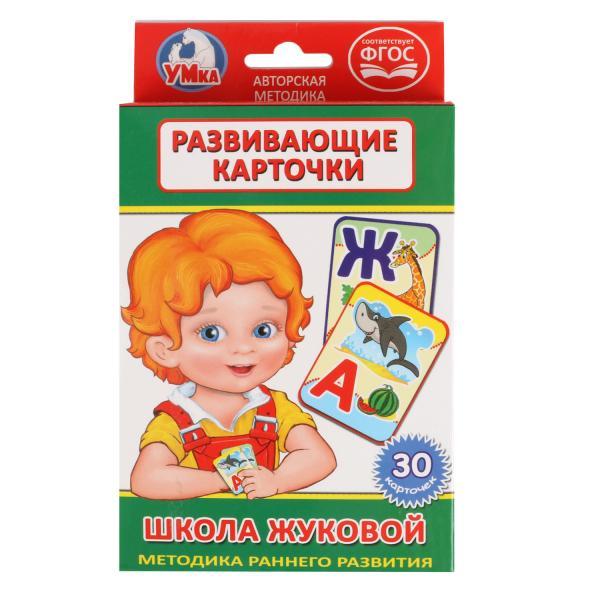 Карточки развивающие Умные игры Школа Жуковой, 257252, 30 карточек развивающие игры своими руками для детей 3 4 лет