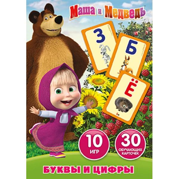 Карточки развивающие Умка Маша и Медведь. Учим алфавит и цифры, 259309, 30 карточек алфавит набор из 32 карточек