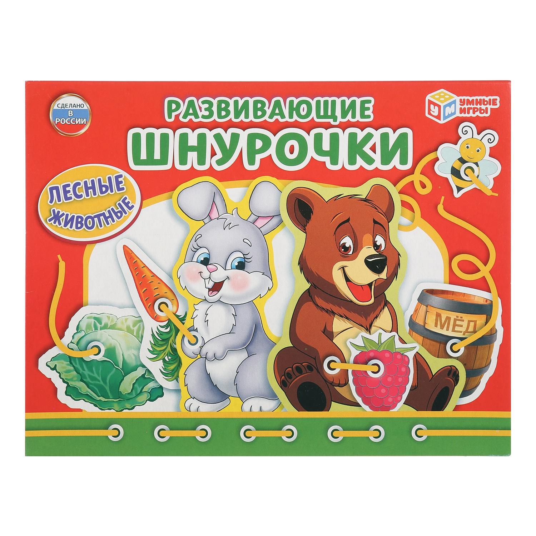 Игра-шнуровка развивающая Умка Лесные животные, 258051, разноцветный игры для малышей pic n mix игра настольная лесные животные