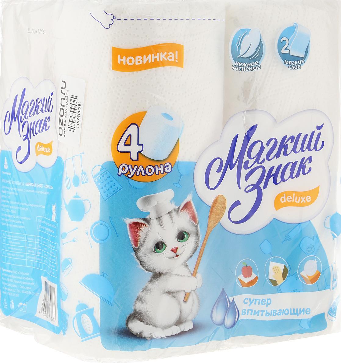 Полотенца бумажные Мягкий знак, двухслойные, цвет: белый, 4 рулона полотенца бумажные мягкий знак двухслойные цвет белый 4 рулона