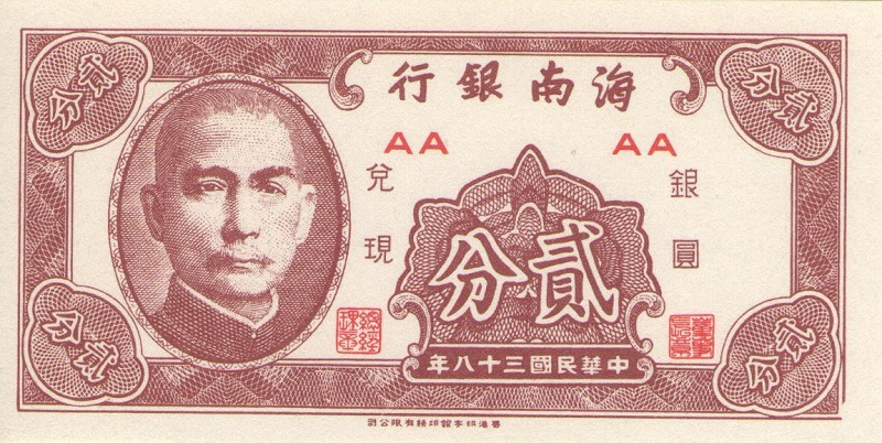 Банкнота номиналом 2 цента. Китай. Провинция Хайнань. 1949 год авиабилеты алматы хайнань