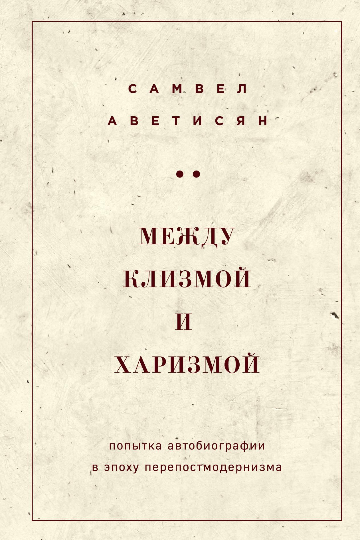 Аветисян Самвел Альбертович Между клизмой и харизмой (классическое оформление) самвел аветисян я всегда один 3