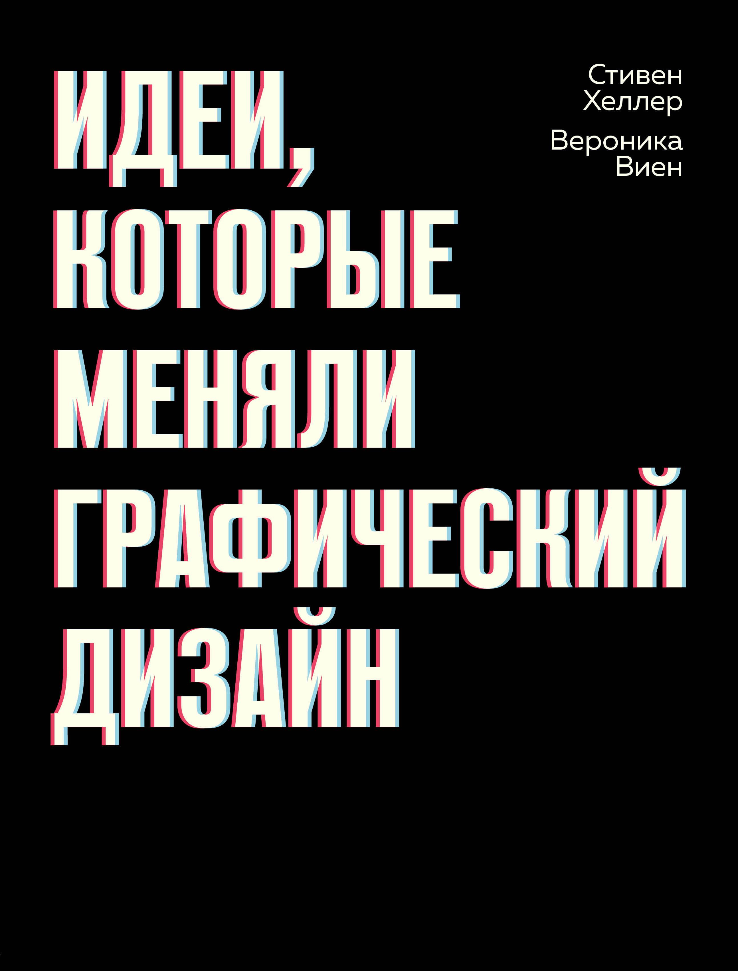 Стивен Хеллер, Вероника Виен Идеи, которые меняли графический дизайн